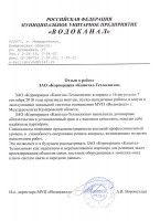 "МУП ""Водоканал""  » Click to zoom ->"